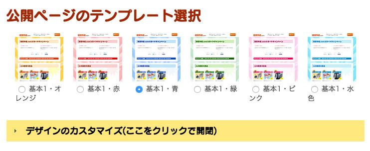 応募者へのアンケートと公開ページのテンプレート選択