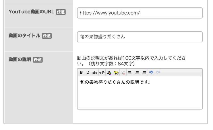 YouTube動画のURL・動画のタイトル・動画の説明の入力