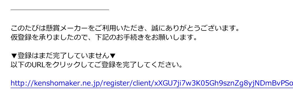 本登録URL