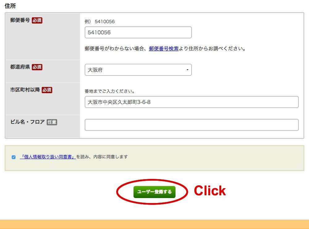 アカウントの登録申請ページ